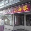 Bilder från Shanghai Restaurang