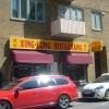 Bilder från Xing-Long Restaurang