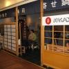 Bilder från Mikado Japansk Restaurang