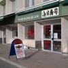 Bilder från Sushi Bar Kaigan