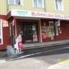Bilder från Björklida Grill, Pizzeria och Närbutik