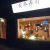 Bilder från Mifuyu Sushi