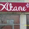 Bilder från Akane